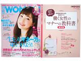 日経WOMAN(ウーマン) 2014年 05月号 《付録》働く女性のマナーの「教科書」