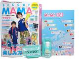 soccer MAMA (サカママ) 2014年 05月号 《付録》 ウタマロ石けん&キッチン、内田篤人選手ポスター