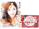 美的 (BITEKI) 2016年 09月号 《付録》 Obagi 高濃度ビタミンC美容液 約872円分