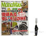 Mono Max (モノ・マックス) 2013年 09月号 《付録》 コロンビア スプーン&フォーク付きマルチツール