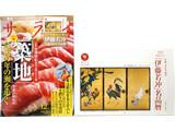 サライ 2015年 12月号 《付録》 特製カレンダー 伊藤若冲生誕300年名品暦