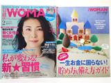 日経 WOMAN (ウーマン) 2013年 02月号 《付録》 「貯め方&備え方」ガイド