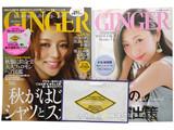 GINGER (ジンジャー) 2013年 10月号 《付録》 ロクシタンのシートマスク1,050円分