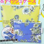 MORE (モア) 2013年 08月号 《付録》 スピック&スパン 大人フラワーポーチ&ティッシュケース