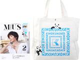 otona MUSE (オトナ ミューズ) 2021年 02月号 《付録》 紀ノ国屋×ケイタ マルヤマ 特大お買い物バッグ