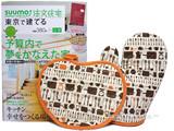 SUUMO注文住宅 東京で建てる 2014年冬春号 《付録》 新居で使えるミトン&鍋敷きセット