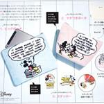 【速報】2018年7月号付録 ナノ・ユニバース特製ミッキーマウス&ミニーマウス