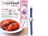cookpad plus (クックパッド プラス) 2019年 秋号 《付録》 リトルミイの本格腕時計
