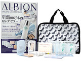 ALBION SPECIAL LIMITED BOX 《付録》 人気アイテム7点+マルチケース+スパバッグ