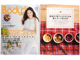 Body+ (ボディプラス) 2014年 02月号 《付録》 ファイトケミカル美人スープBOOK