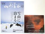 山と渓谷 2012年 12月号 《付録》 ヤマケイ・フォトコンテスト2013年カレンダー