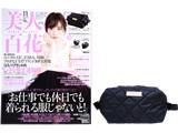 美人百花 (びじんひゃっか) 2017年 11月号 《付録》 ANTEPRIMA/MISTOのキャンディポーチ