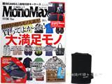 Mono Max (モノ・マックス) 2014年 06月号 《付録》 BEAMS ミニ財布付きキーケース