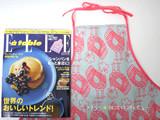 Elle a table (エル・ア・ターブル) 2013年 01月号 《付録》 スパイス&ハーブカレンダー、ラ・ココット特製エプロン