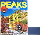 PEAKS (ピークス) 2018年 10月号 《付録》 山のミニマム パスケース