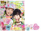 キラピチ 2014年 08月号 《付録》 キラ☆ピチ ネイルセット