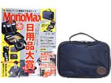 Mono Max (モノ・マックス) 2017年 11月号 《付録》 オロビアンコ 整理ができるケース