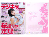 デジキャパ ! 2014年 04月号 《付録》 桜色セッター
