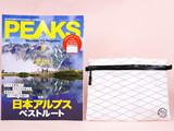 PEAKS (ピークス) 2020年 06月号 《付録》 マウンテン・オーガナイザー
