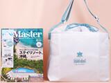 Mono Master (モノマスター) 2021年 8月号 《付録》 ハレクラニ沖縄 保冷・保温ショルダーバッグ