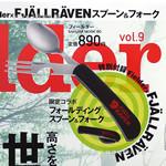 Fielder vol.9 《付録》 FJALLRAVEN フォールティング スプーン&フォーク