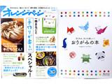 オレンジページ 2015年 5月 2日号 《付録》 子どもも、大人も楽しい!おりがみの本