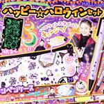 【速報】2017年11月号付録 ハッピー☆ハロウィンセット、ねこ耳ポーチ、ときめきシークレットコレクション