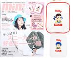 mini (ミニ) 2021年 4月号 《付録》 ミルクフェド特製 ペコちゃんじゃばらポーチ&ポコちゃんミラー