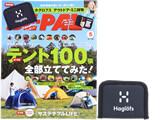 BE-PAL (ビーパル) 2020年 05月号 《付録》 ホグロフス アウトドア・ミニ財布