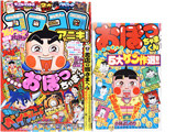 コロコロアニキ 2016年 08月号 《付録》 おぼっちゃまくん超豪華コミックス、22年ぶりの完全新作