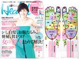日経 Health (ヘルス) 2015年 05月号 《付録》 反射区&足ツボソックス