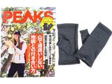 PEAKS (ピークス) 2021年 02月号 《付録》 フィンガーレスミトン【改】