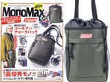 Mono Max (モノ・マックス) 2021年 01月号増刊 《付録》 コールマン 荷物を出し入れしやすい!チョークバッグ