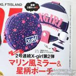 mini (ミニ) 2012年 08月号 《付録》 X-girl マリン風ミラー&星柄ポーチ