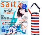 saita (サイタ) 2015年 07月号 《付録》 2号連続マリンボーダー柄 ペットボトルホルダー