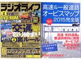ラジオライフ 2015年 06月号 《付録》 DVD-ROM「別冊ムック5冊収録」