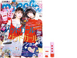 nicola (ニコラ) 2017年 11月号 《付録》 wcうるモテ♥学校コスメセット