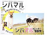 Shi-Ba×PECO特別編集 シバマル 《付録》 カレンダー2019