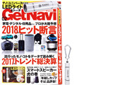 Get Navi (ゲットナビ) 2018年 02月号 《付録》 ナノ・ユニバースLEDライト&トーチ