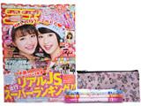 ニコ☆プチ 2014年 02月号 《付録》 メゾピアノ コロン(C)ペンポ&カラーツインペン3本セット