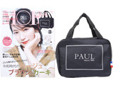 MORE (モア) 2019年 06月号 《付録》 PAUL(ポール)フレンチシックな保冷バッグ