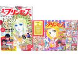 月刊 プリンセス 2015年 01月号 《付録》 40thカレンダー2015、弱虫ペダルポスター