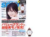 smart (スマート) 2017年 11月号 《付録》 417 EDIFICE カレンダー付きクラシック腕時計