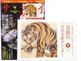 サライ 2018年 12月号 《付録》 奇想の日本美術 2019カレンダー