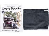 CYCLE SPORTS (サイクルスポーツ) 2021年 03月号 《付録》 ネックウォーマー