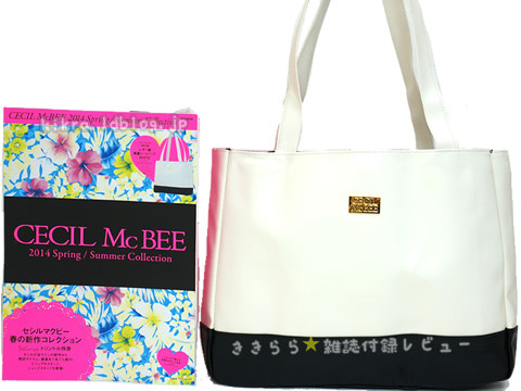 CECIL McBEE 2014 Spring/Summer Collection 《付録》 レザー調 美麗トートバッグWHITE