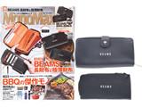 Mono Max (モノ・マックス) 2019年 06月号 《付録》 BEAMS 長財布と極薄財布2個セット