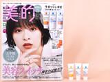 美的 (BITEKI) 2021年 8月号 《付録》 ラ ロッシュ ポゼ UV3本セット