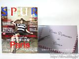 SPUR (シュプール) 2013年 01月号 《付録》 カルティエ12枚のポストカード
