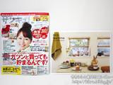 サンキュ! 2012年 12月号 《付録》 世界のカフェ2013年カレンダー